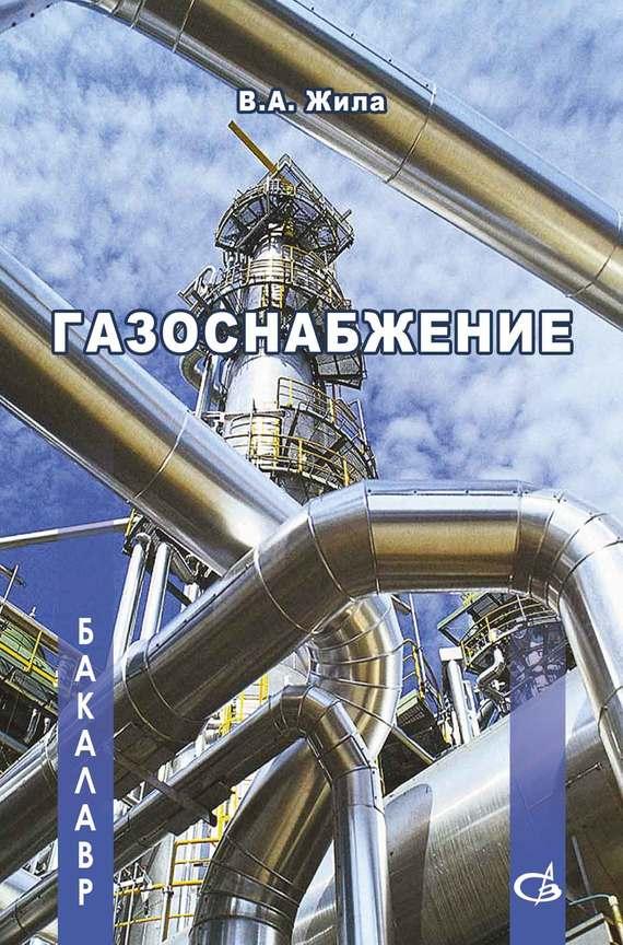 В. А. Жила Газоснабжение брюханов о н основы эксплуатации оборудования и систем газоснабжения учебник