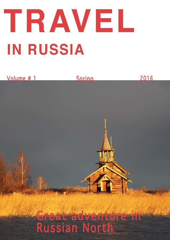 Отсутствует Travel in Russia. Volume #1/2016. Great adventure in Russian North voluntary associations in tsarist russia – science patriotism and civil society