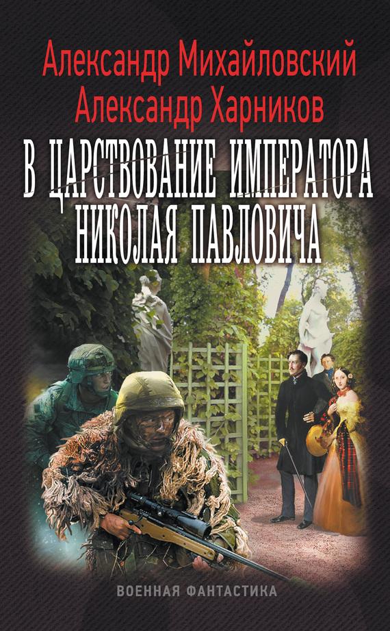 Скачать В царствование императора Николая Павловича быстро