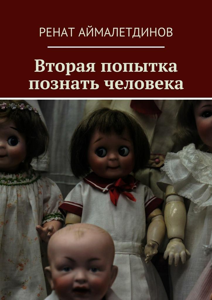 Ренат Аймалетдинов Вторая попытка познать человека токарева в с вторая попытка