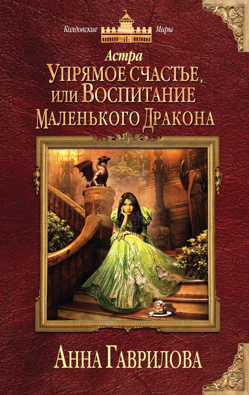 Анна мистунина все книги скачать бесплатно