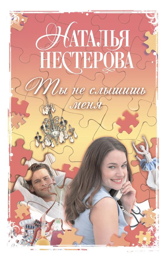 Наталья Нестерова Ты не слышишь меня (сборник)