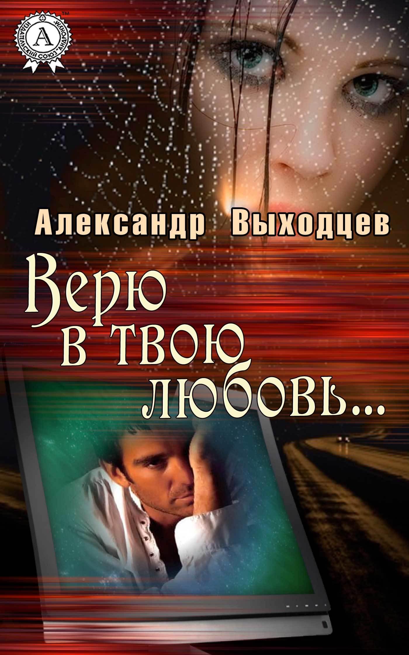 захватывающий сюжет в книге Александр Выходцев