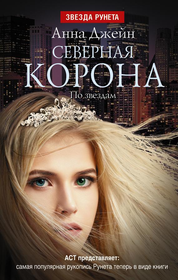 Обложка книги Северная корона. По звездам, автор Джейн, Анна