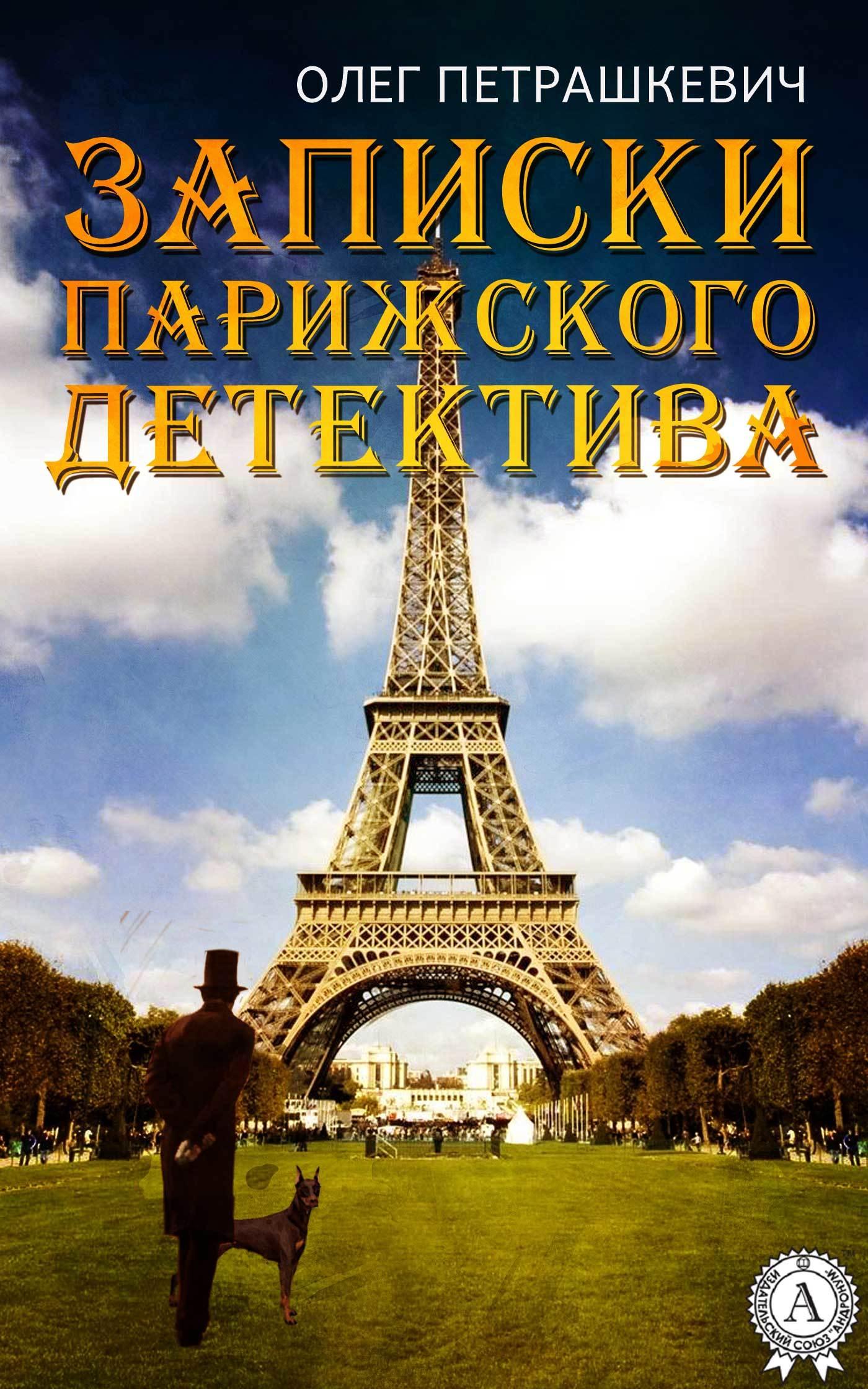 занимательное описание в книге Олег Петрашкевич