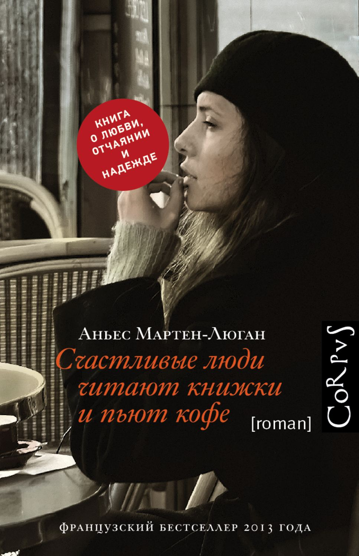 Книга дело не в кофе скачать бесплатно