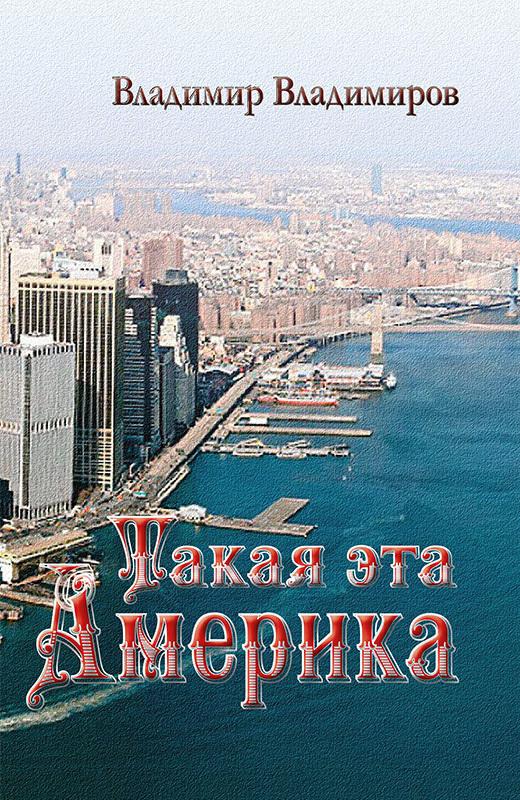 Владимир Владимиров Такая эта Америка ISBN: 978-985-6981-99-2 билеты на самолет в питер