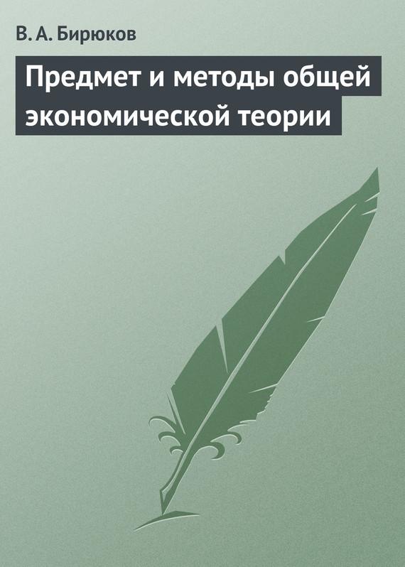 В. А. Бирюков Предмет и методы общей экономической теории введение в концептологию учебное пособие