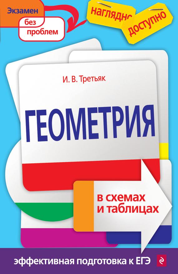 Ирина Третьяк бесплатно
