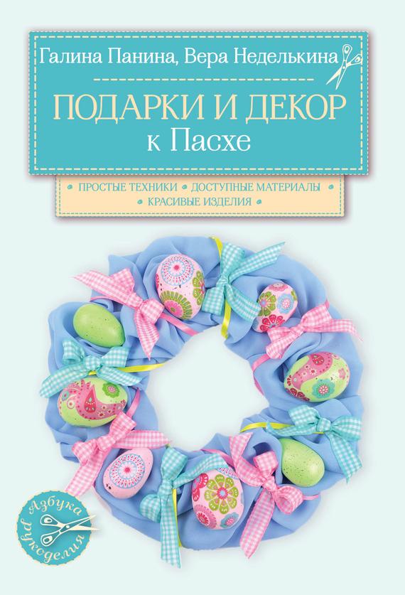 Обложка книги Подарки и декор к Пасхе, автор Панина, Галина