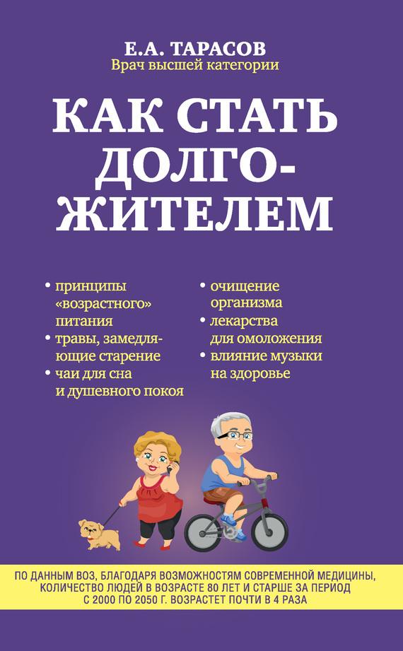 Евгений Тарасов Как стать долгожителем