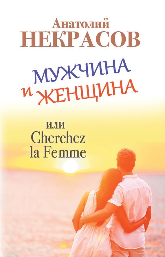 Мужчина и Женщина, или Cherchez La Femme