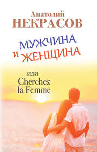 - Мужчина и Женщина, или Cherchez La Femme