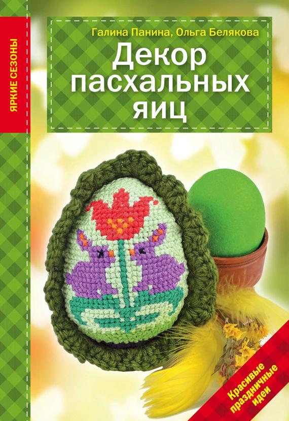 Ольга Белякова Декор Пасхальных яиц. Красивые праздничные идеи