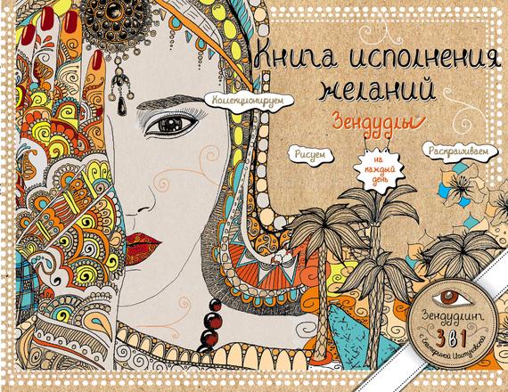 Екатерина Иолтуховская Книга исполнения желаний. Зендудлы на каждый день алла полянская если желания не сбудутся