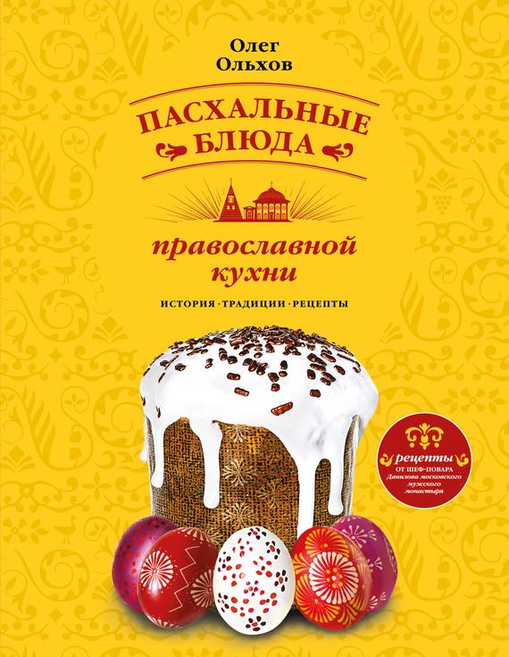 обложка электронной книги Пасхальные блюда православной кухни
