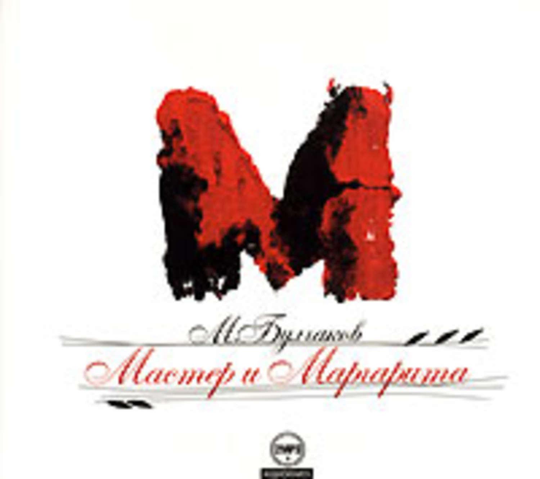 Скачать мастер и маргарита аудиокнигу mp3