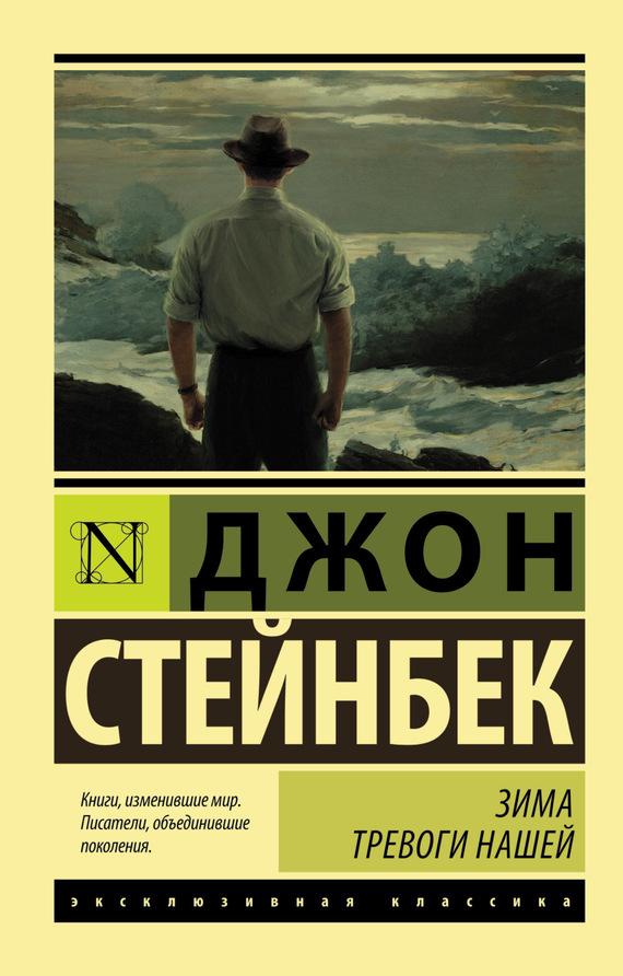 Земля тревоги нашей скачать книгу