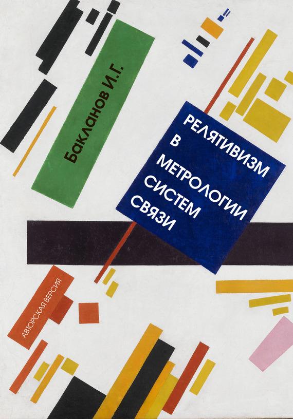 Игорь Бакланов Релятивизм в метрологии систем связи перспективы развития систем теплоснабжения в украине