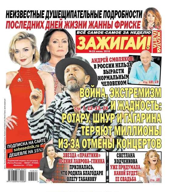 Редакция газеты Желтая газета Желтая газета 22-2016 знаменитости в челябинске