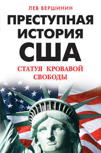 - Преступная история США. Статуя кровавой свободы