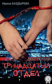 Баздырева, Ирина  - Тринадцатый отдел
