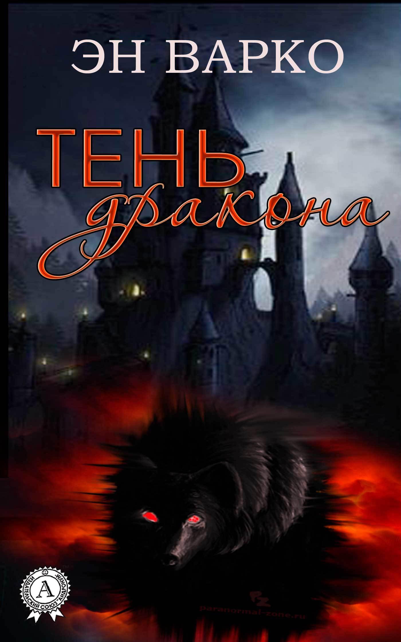Эн Варко - Тень Дракона