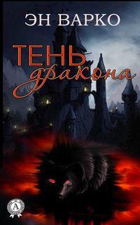 Варко, Эн  - Тень Дракона