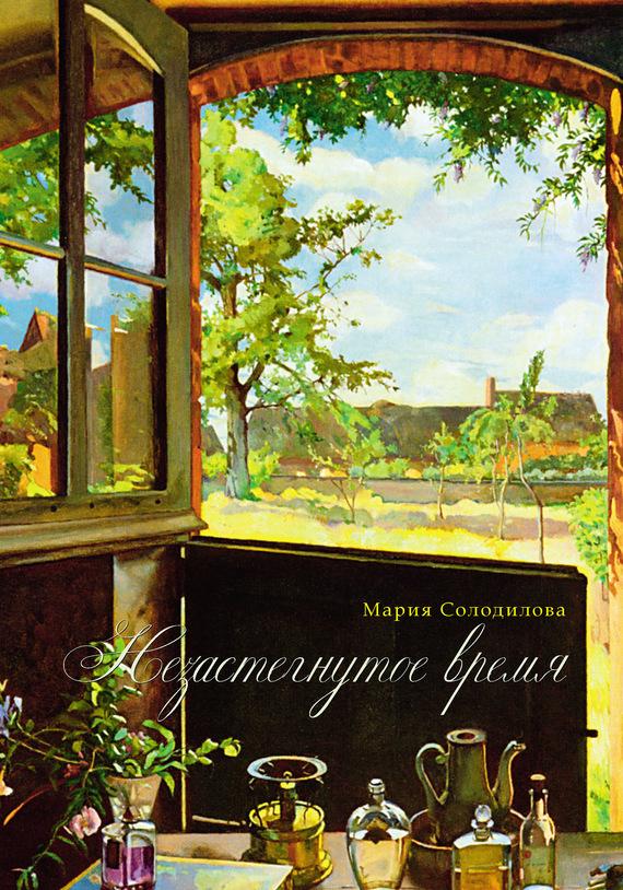 Мария Солодилова бесплатно