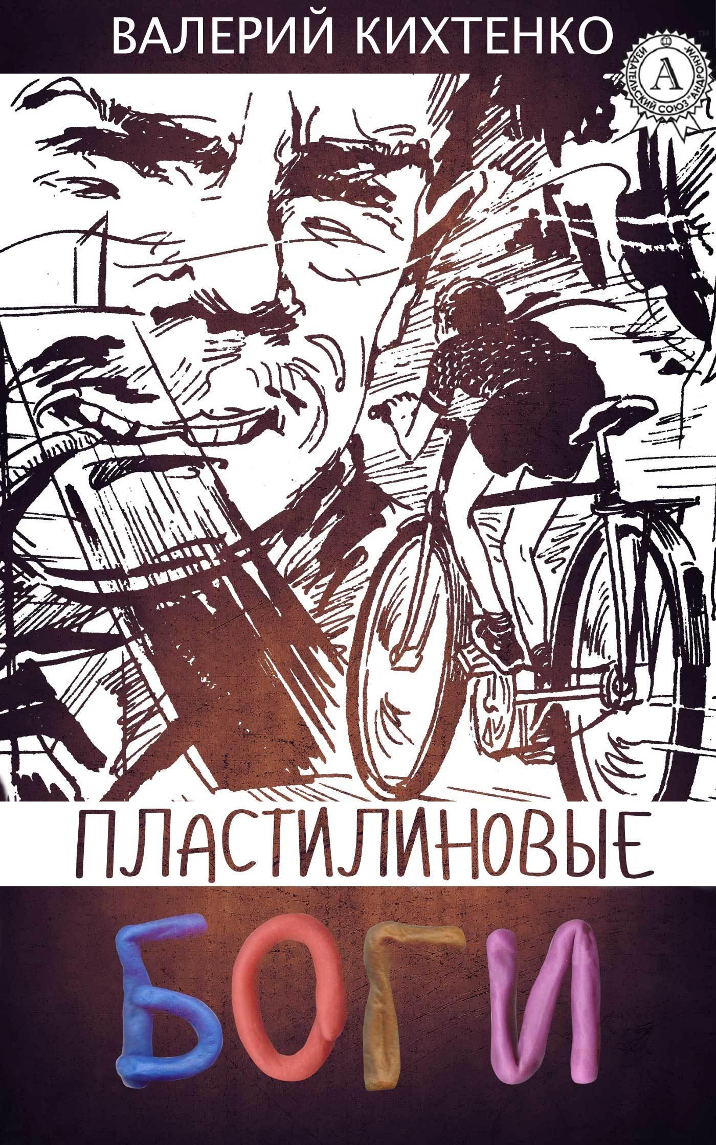 Валерий Кихтенко Пластилиновые боги вербер б мы боги