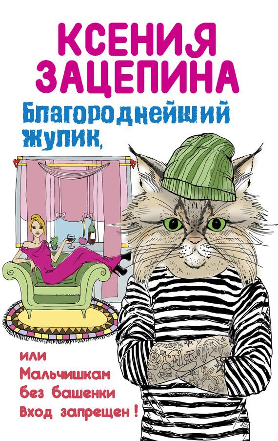 Ксения Зацепина бесплатно