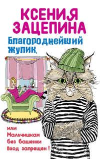 Зацепина, Ксения  - Благороднейший жулик, или Мальчишкам без башенки вход запрещен!
