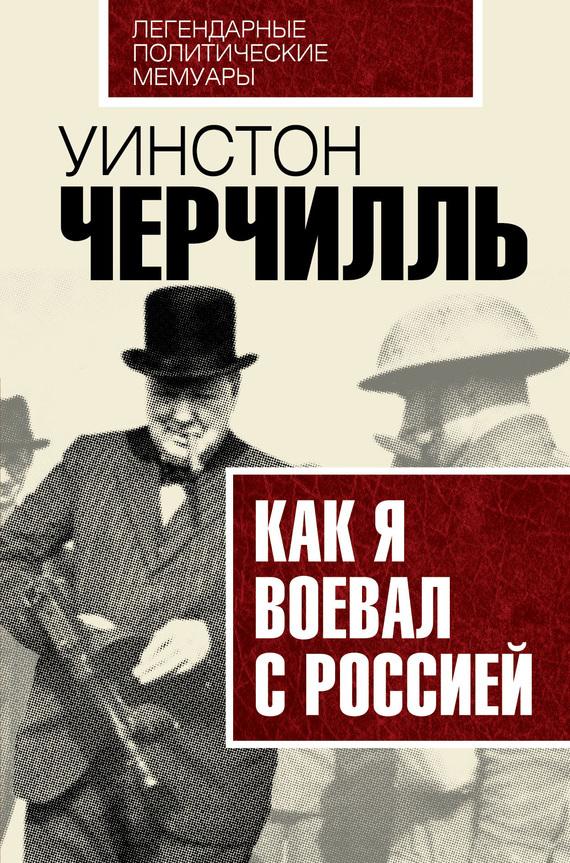 Уинстон Черчилль Как я воевал с Россией графин с фигуркой внутри разноцветные цветочки в вазе стекло гутная техника роспись ссср 60 е годы xx века