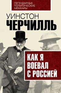 Черчилль, Уинстон  - Как я воевал с Россией
