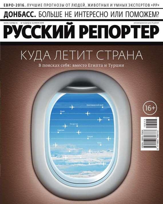 Редакция журнала Русский репортер Русский репортер 13-2016
