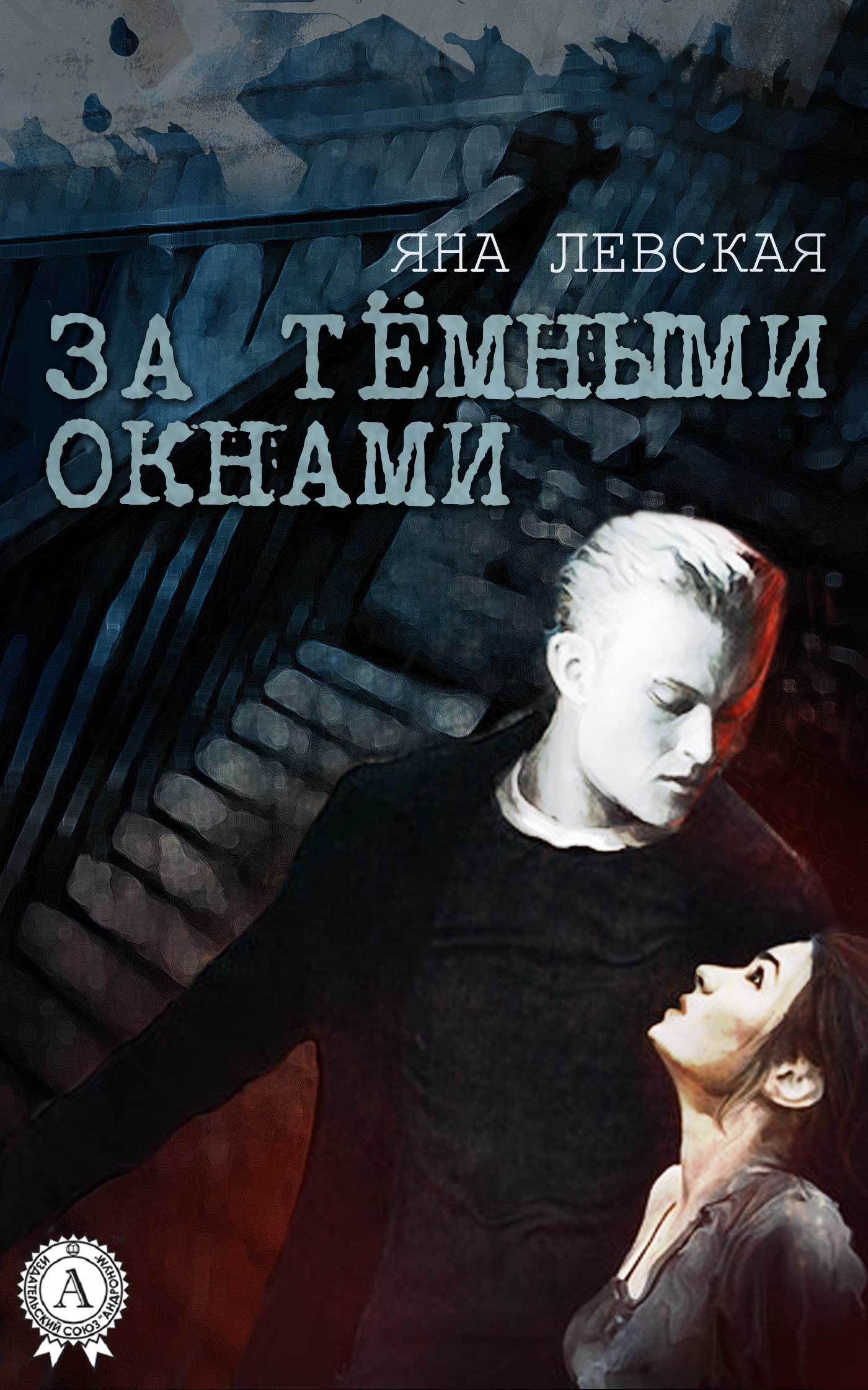 Яна Левская - За тёмными окнами