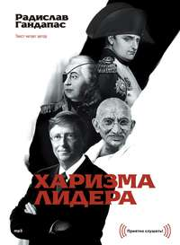 Гандапас, Радислав  - Харизма лидера