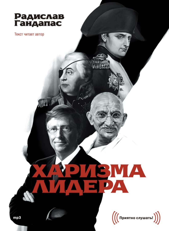 Радислав гандапас скачать бесплатно книгу