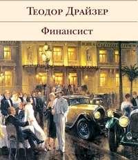 Драйзер, Теодор   - Финансист