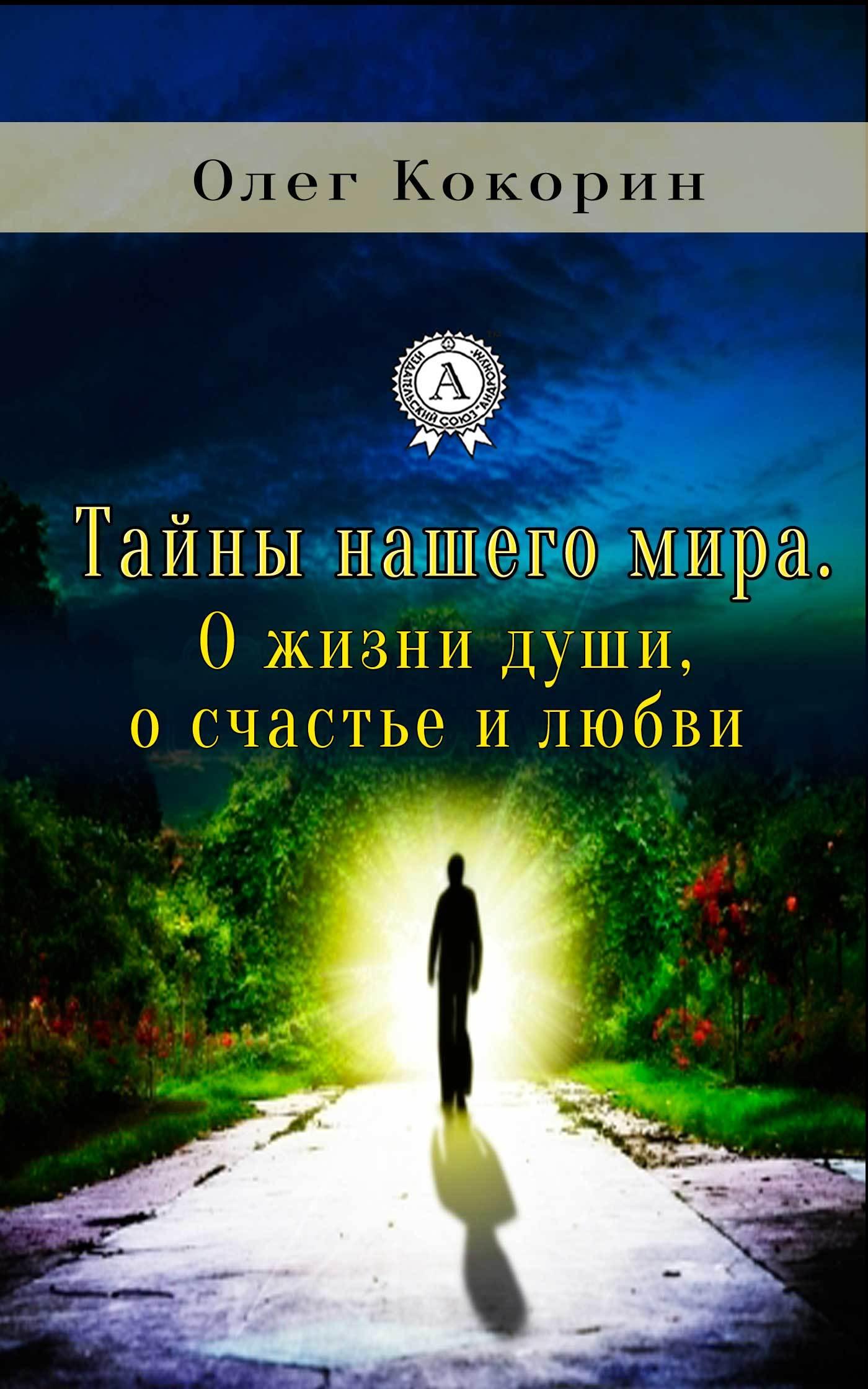 Тайны нашего мира. О жизни души, о счастье и любви