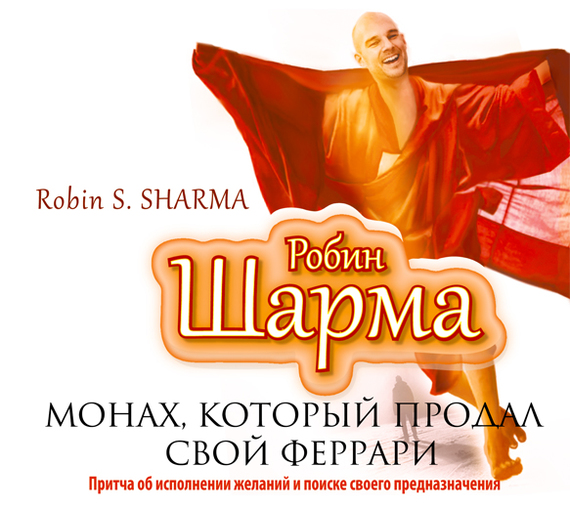Робин Шарма Монах, который продал свой «Феррари» ли эймис рисуем вместе с ли эймисом разнообразные объекты