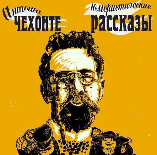 Антон Чехов Юмористические рассказы Антоши Чехонте жалобная книга