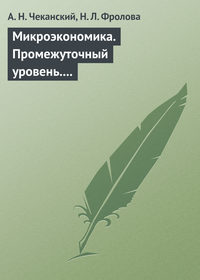 Чеканский, А. Н.  - Микроэкономика. Промежуточный уровень. Учебник