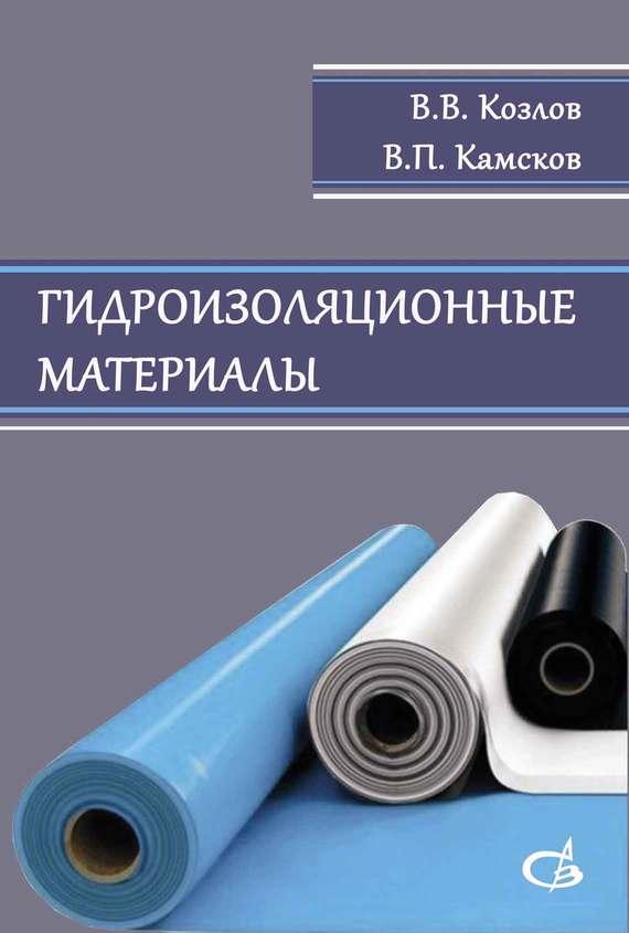 В. В. Козлов бесплатно