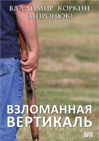 Миронюк, Владимир Коркин  - Взломанная вертикаль