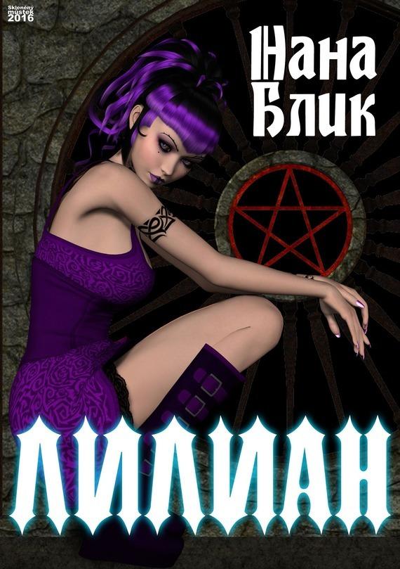Нана Блик - Лилиан