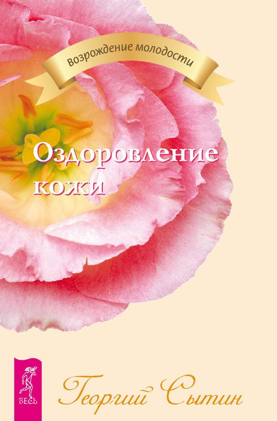Обложка книги Оздоровление кожи, автор Сытин, Георгий