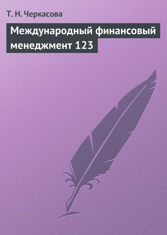 Т. Н. Черкасова бесплатно