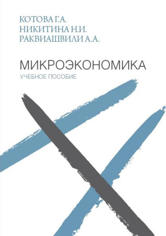 А. А. Раквиашвили Микроэкономика. Учебное пособие микроэкономика тесты графические упражнения задачи учебное пособие