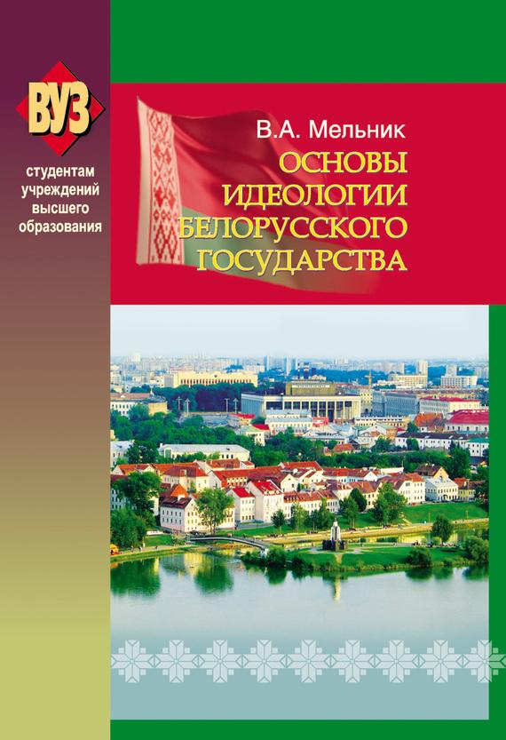 Владимир Мельник Основы идеологии белорусского государства топливные котлы белорусского производства
